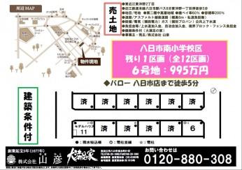 20160708 東沖野2丁目(HP)