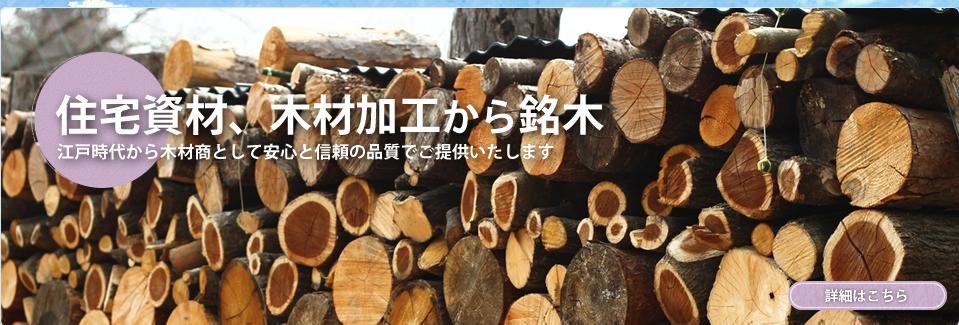 木材事業部|江戸時代から木材商として安心と信頼の品質でご提供いたします。
